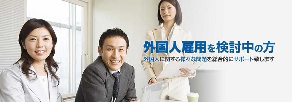 外国人雇用を検討中の方 外国人に関する様々な問題を総合的にサポートいたします