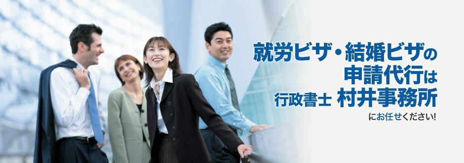 就労ビザ・結婚ビザの申請代行は行政書士村井事務所にお任せ下さい!